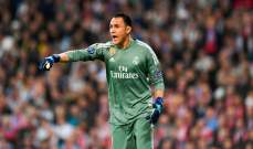 ريال مدريد يعمل على تمديد عقد حارسه المخضرم