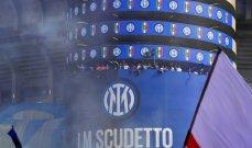 بطولة إيطاليا: إنتر ميلانو يستهل حملة الدفاع عن لقبه على أرضه ضد جنوى