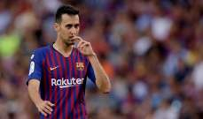 برشلونة يوضح سبب إستبدال بوسكيتس بعد إقحامه أساسياً