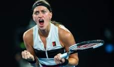كفيتوفا الى نهائي بطولة استراليا المفتوحة لكرة المضرب