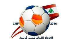 انتهاء المرحلة الثانية من تحضيرات منتخب لبنان للميني فوتبول