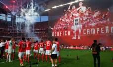 الدوري البرتغالي : بنفيكا يحرز اللقب