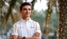 لاندو نوريس يُشارك في حصته الأولى في الفورمولا 1
