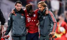 غياب كينغسلي كومان عن بايرن ميونيخ قد يمتد الى 2019