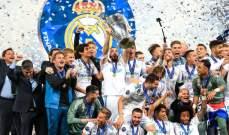 1000 يوم  لريال مدريد على عرش اوروبا
