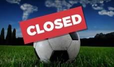 هل طلبت منظمة الصحة العالمية ايقاف كرة القدم حتى 2021؟