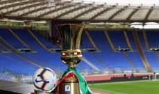 تحديد مواعيد الدور ربع النهائي لكأس إيطاليا