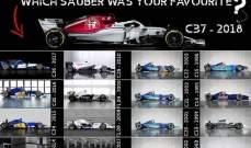 فريق ساوبر يختفي بعد 26 عام في الفورمولا 1