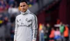 أرسنال يقدم عرضا لحارس مرمى ريال مدريد كيلور نافاس