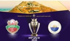 لا اشواط اضافية في كأس السوبر الاماراتي
