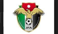 اعلان قائمة المنتخب الاردني لمواجهتي لبنان وعُمان الوديتين