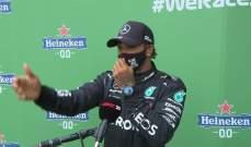 هاميلتون: السباق كان جيداً وانا مدين لهذا الانجاز
