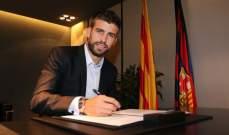 بيكيه يطمح لمنصب رئاسة برشلونة في المستقبل