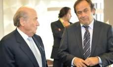 الفيفا يوصي بضرورة محاكمة بلاتر وبلاتيني