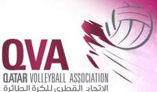 الاتحاد القطري للكرة الطائرة يعتذر عن المشاركة في البطولة العربية