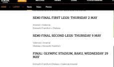 تحديد مواعيد مباريات نصف نهائي الدوري الاوروبي