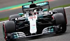 هاميلتون سينطلق من المركز الأول في سباق جائزة بلجيكا الكبرى