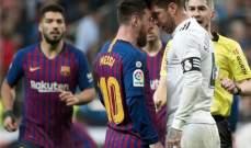 تحديد موعد كلاسيكو الأرض بين ريال مدريد وبرشلونة