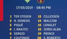 قائمة برشلونة لمواجهة ريال بيتيس