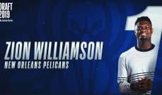 لحظة الاعلان عن اسم زيون ويليامسون كاول اختيارات مسودة 2019 في NBA