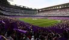 ريال مدريد يوقف اعمال تجديد السانتياغو برنابيو