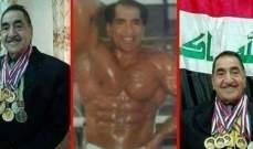 وفاة بطل العرب وآسيا في كمال الأجسام