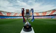 مواجهات سهلة لبرشلونة ريال مدريد واتلتيكو في دور ال32 لكاس الملك