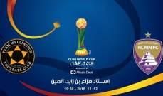 """قرعة كأس العالم للأندية : العين يواجه بطل """"أوقيانوسيا"""" في الافتتاح"""