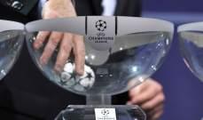دور الـ16 في دوري أبطال أوروبا: من قد يلعب مع من؟