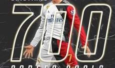 رونالدو يسجل هدفه ال 700 في مرمى اوكرانيا