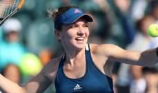 تصنيف محترفات التنس: هاليب تعود الى الصدارة