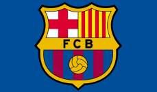 برشلونة يصدر بيانا رسميا يتعلق بسحب الثقة