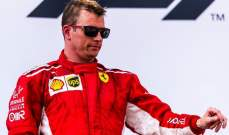 وولف : رايكونين لديه شخصية مميزة في الفورمولا 1
