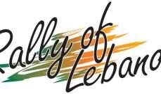 فغالي يتصدر المرحلة الاستعراضية الاولى لرالي لبنان الدولي
