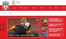 ردود فعل المواقع الرسمية لاندية دوري ابطال اوروبا