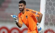 حارس قطر : سعيد بما قدمناه امام السعودية