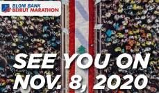 إلغاء سباق بلوم بنك بيروت ماراثون 2019