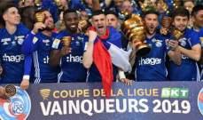 ستراسبورغ يحرز لقب كأس الرابطة الفرنسية للمرة الثالثة في تاريخه