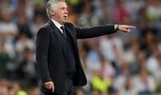 كارلو أنشيلوتي يعتقد أن ريال يمكنه الفوز بدوري الأبطال