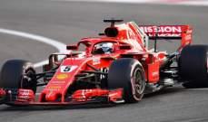 فيراري قد تعتمد الوان جديدة في 2019 في الفورمولا 1