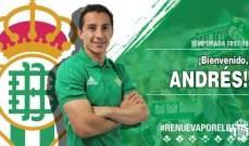 ريال بيتيس يضم غواردادو من ايندهوفن