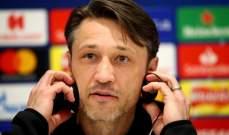 كوفاتش: لا مفر من الفوز وكومان جاهز لموقعة ليفربول