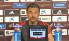 انريكي : قدمنا مباراة جيدة امام البوسنة والهرسيك