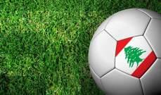 خاص: تعرف على أبرز مباريات الجولة الرابعة عشر من الدوري اللبناني لكرة القدم
