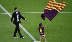 كرة القدم الأوروبية تقف إلى جانب لويس إنريكي في محنته!