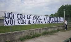 جماهير يوفنتوس تدعم فريقها: حققوا الفوز !