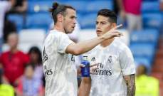 ريال مدريد يواجه السيتي بدون بايل ورودريغيز