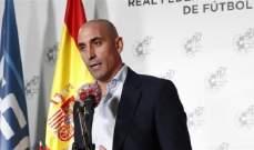 إستدعاء رئيس الاتحاد الإسباني إلى المحكمة بعد إتهامه بالتزوير