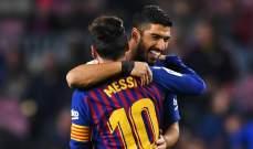 ميسي مودعا سواريز: لم تستحق الطرد من برشلونة