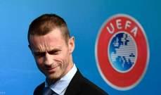 يويفا ينفي تحديد موعد نهائي لبطولتي دوري الأبطال والدوري الأوروبي